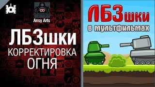 ЛБЗшки: Корректировка огня - мультфильм от Ansy Arts [World of Tanks]