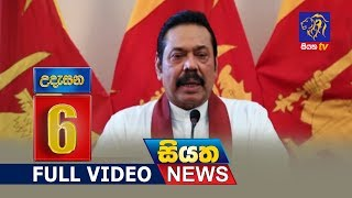 Siyatha News 06.00 AM - 26 - 11 - 2018