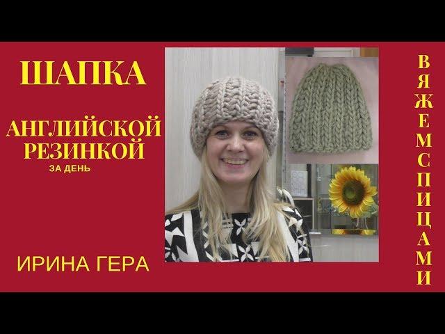 Как вязать шапку английской резинкой по кругу за день Вязание спицами Ирина Гера