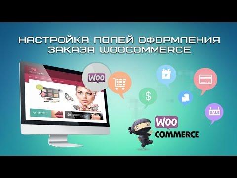 Настройка полей оформления заказа Woocommerce