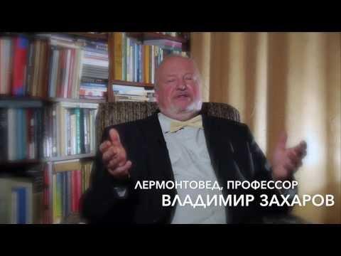 Владимир Захаров - Мой Лермонтов. Часть I