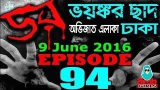 Dor 9 June 2016 | ডর ভয়ংকর ছাদ, ঢাকা | Dor ABC Radio