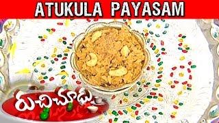 Atukula Payasam/ Rice Flakes Kheer Recipe || Sri Krishna Janmashtami Special Ruchi Chudu