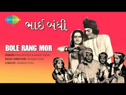Bhai Bandhi | Bole Rang Mor | Gujarati Movie | Asha Bhosle & Aashit Desai video