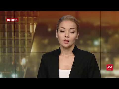 Випуск новин за 18:00: Бійка під Верховною Радою. Україн...