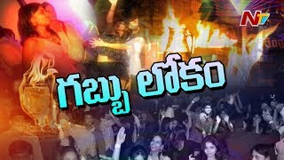 Focus on Illegal Pubs | No Fire Safety in Hyderabad Pubs | NTV