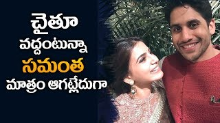 naga chaitanya samantha ruth prabhu love | Samantha Not Listening Nagarjuna Words