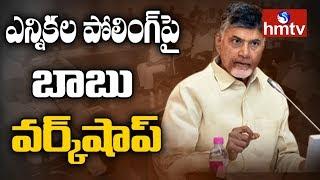 CM Chandrababu Naidu Review Meeting With Party Candidates - Updates From Vijayawada | hmtv
