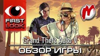 ❶ Grand Theft Auto 5 - Лучшая игра в открытом мире!