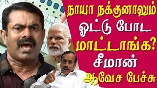 Seeman Latest Speech | Seeman talks on high cast and actor ajith tamil news live