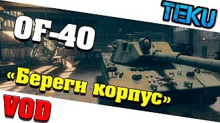 "Armored Warfare: Проект Армата / OF 40 / "" Береги корпус "" ( гайд, обзор, vod )"
