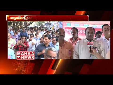 Bank Employees Hold Protest in Nellore | United Forum of Bank Unions | Mahaa News