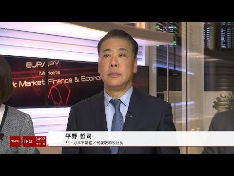 リーガル不動産[3497]東証マザーズ IPO