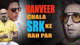 Ranveer Singh चले Shahrukh Khan के नक्शे कदम पर