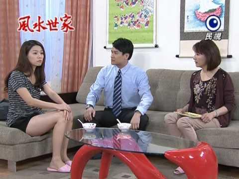 民視綜合台20120814  風水世家 21