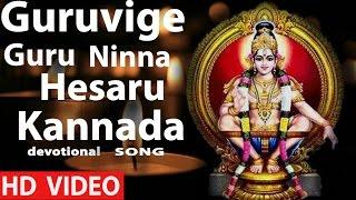 Kannada Devotional Songs | Ayyappan  - GURUVIGE GURU NINNA HESARU