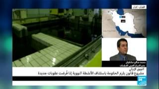 ايران ـ مشروع قانون يلزم الحكومة باستئناف الأنشطة النووية إذا فرضت عقوبات جديدة