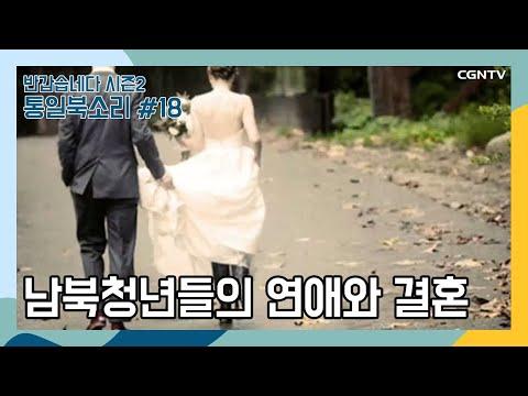 남북청년들의 연애와 결혼 @ 통일북소리 18편 (MC. 김경란, 오지헌)
