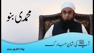 Muhammadi Bano   محمدی بنو    Maulana Tariq Jameel   Short Clip Bayan 2017