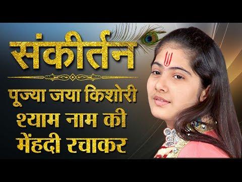 Jaya Kishori | Shyam Naam Ki Mehndi Rachakar | Sankirtan