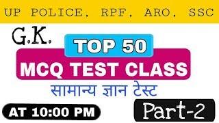 यूपी पुलिस परीक्षा टेस्ट | UP POLICE Gk TEST | UP POLICE TOP 1000 Gk | UP POLICE TEST/#Live_Gk_Test