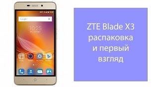 ZTE Blade X3 - обзор распаковка и первый взгляд