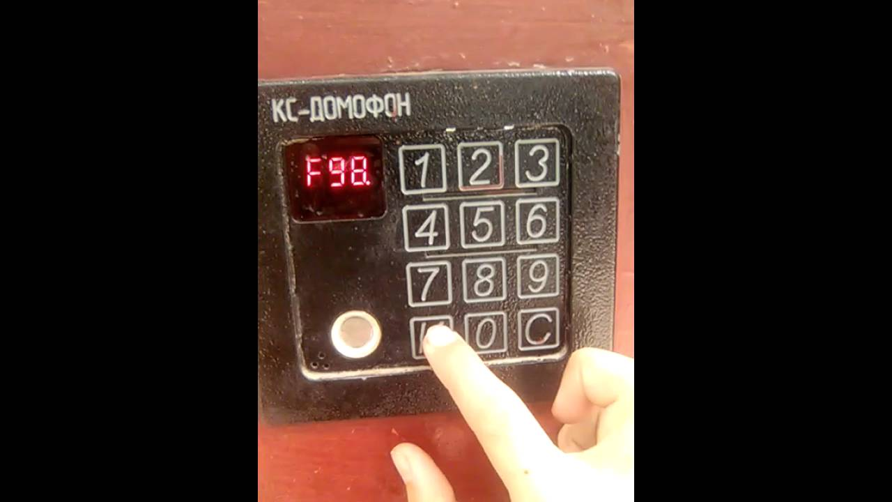Универсальные пароли на домофон