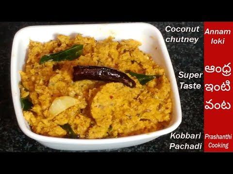 5 నిమిషాల్లో రైస్ లోకి రుచికరమైన కొబ్బరి పచ్చడి.... | Coconut chuney for rice | kobbari pachadi