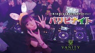 1/14(土)あさにゃんがゲストイン!パリピナイト2017開催!