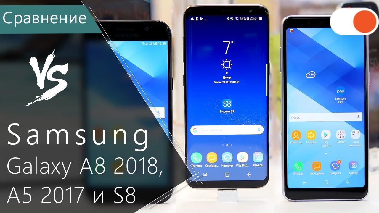 Самсунг а5 2018 и 2018 что лучше