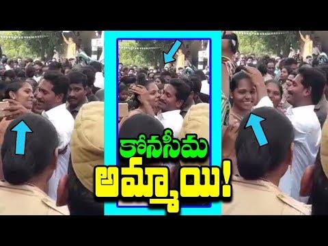 Konaseema Girl Gives Kiss To YS Jagan In Padayatra | YS Jagan Praja Sankalpa Yatra | Mana Aksharam