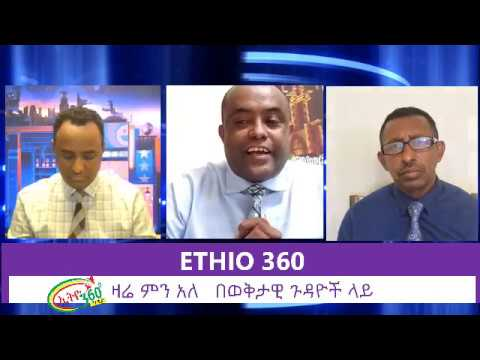 Ethio 360 Media Zare Min Ale Tuesday 30 July 2019