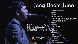 대체불가 음색깡패 장범준 커버곡 노래 모음  Jang Beom Je - Best Cover Songs 23