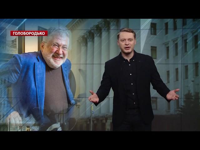 """Інформаційні атаки """"групи Коломойського """", Голобородько"""