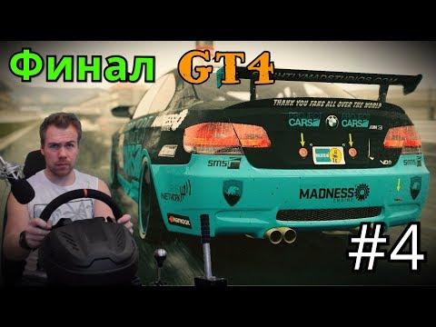 PROJECT CARS 2 - ФИНАЛ КАРЬЕРЫ В ГРУППЕ GT4 | НА BMW M3