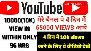 10k view only 7 days // Watch this video