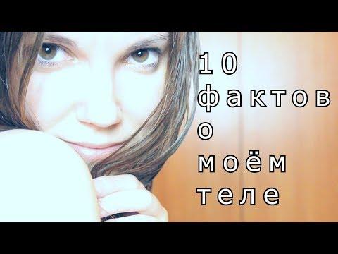 10 ФАКТОВ О МОЕМ ТЕЛЕ || Жесть как она есть