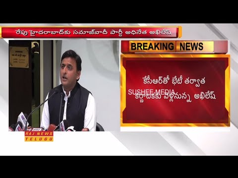 UP Ex CM Akhilesh Yadav Meets CM KCR Tomorrow In Hyderabad | Raj News