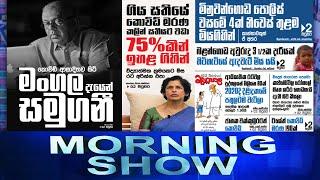 Siyatha Morning Show | 25.08.2021 | @Siyatha TV