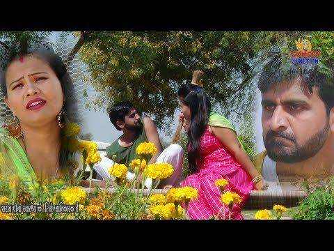 लुगाई शराबी की  2 || राजस्थानी - हरयाणवी कॉमेडी तड़का || Comedy Junction
