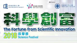 HKBU Science Festival 2018