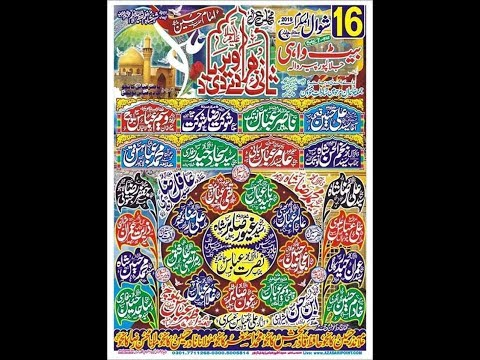 Live Majlis 16 Shawal 2019 I Jalal Pur Peer Wala