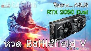 ชิมลาง...ลองเล่น Battlefield V ด้วยขุมพลัง RTX 2080 DUAL จาก ASUS : ZoLKoRn on Live #246