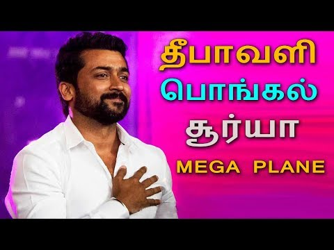 Suriya Mega Planes For Upcoming Movies | Suriya 37 | Suriya 38 | NGK | KV ANAND | Sudha Kongara