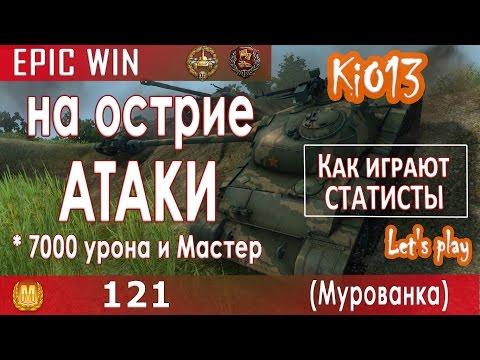 121 китаец - На острие атаки (Мастер, 7000 урона, Защитник) Как играют статисты World of Tanks #WoT