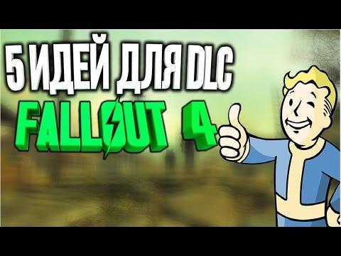 5 ИДЕЙ ДЛЯ DLC К FALLOUT 4 (ДОПОЛНЕНИЯ)