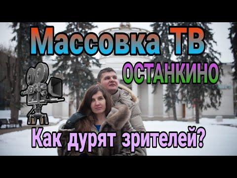 Массовки: ВсеКастинги. ру