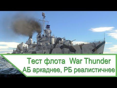 Тест флота War Thunder - аркаду аркаднее, реализм реалистичнее