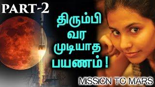 MARS ONE! செவ்வாய் கிரகத்திற்கு செல்லும் மனிதர்கள் PART 2!   Tamil Mojo!