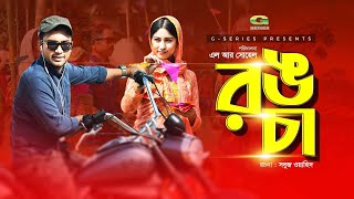 Rong Cha | রঙ চা | Farhan Ahmed Jovan | Safa Kabir | Bangla New Natok 2019